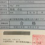acceptanceletter