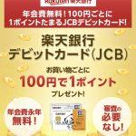 【楽天デビットカード】凄く便利!代引き手数料にサヨナラ!!